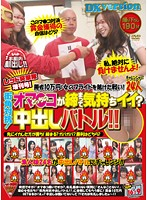 Red A*****t Team  Special Issue! Winner Takes 100,000 Yen! Girls Staking Their Pride on Victory! Neighborhood Grudge Match! Which Pussy Is The Tightest? Creampie Battle! Whoever Come First Wins! Are You Tight? Are You Loose? Who Will Win? 下載