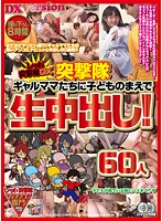 Red Assault Party DX Gal Mamas Get Creampied In Front Of Their Kids! 60 Girls Download