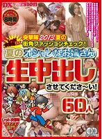 Red Shock Troopers Deluxe, 2013 Street Fashion Checks! The Trendy Summer Girls, Let Us Creampie You! 60 Girls Download
