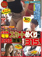 RED Assault Party SP Plan Upgrade! Assault Squad's Shocking Up Skirt Shots! 315 Girls Caught In The Action Download