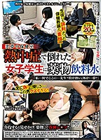 "Nurse's Office Nightmare S*********l Fainted From Heat Exhaustion Takes A Rest ""I...Why...Am I Here...Teacher? My Thighs Are Hot, My Body Is...This A Dream?"" Download"