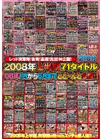 71 Titles From The First Half Of 2008 - Behold Everything From January To June Of 2008!! Download