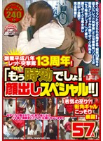 """Red Shock Troops 13th Anniversary! """"The Statute Of Limitations Is Up Right?! Uncensored Faces Special!!"""" The Rashness Of Youth!? The Gals On The Streets Revealed! 57 Girls! Download"""