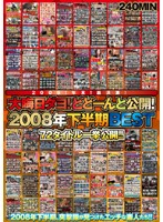 2009! End Of Year! The Culmination! It's New Years' Eve! All Released! The Best 72 Titles From The Last Half Of 2008 All At Once! Download