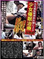 A Posting By The Director Of S-Mental Clinic, The Hypnotism Treatments Of Barely Legal Girls By A Child Psychologist, Highlights, The Fiendish Doctor Who Devours Barely Legal Girls By Using Hypnotism 下載