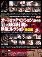 "Submissions from Captured Farm ""N"" zawa (In Prison) Video Collection Highlights of Rapist That Only Attacked Auto-Lock Apartment Buildings, Videos City Women That Tremble During Rape Download"
