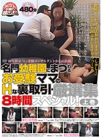 Famous Academy Involved: School Entrance Exam Mom's Sexy Back Room Dealings! Careful Selection Volume 1 - 8 Hour Special Download