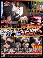 The Accident Faker Series Highlights. Traffic Accident Settlement Negotiation. The Women Who Were Made To Pay With Their Bodies. The Last Volume. Over 30 Victims 下載