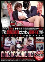 Ministry of Education Rocked! Leak From The Board of Education! Filthy and Corrupt Teaching Staff Hiring Practices - 25 College Girls Caught on Tape 下載