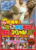 """Red Shock Troops 15th Anniversary """"The Statute Of Limitations Is Up Right?! Swimsuits Creampie! Showing Faces Special!"""" The Most Popular In 2012, The Swimsuits Series! No Censored Faces! 60 Girls Download"""