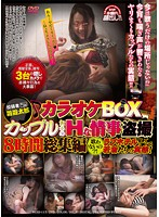 Karaoke Box Couple Posting: Voyeur Footage of Erotic Love Affairs - 8 Hour Highlights - Not Singing? Teens Making Karaoke Booths Their Love Hotels! Download
