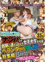 Take-chan & Yama-chan College Student Combo Big Time Operation! See Them Pick Up College Girls And Bring Them Home On Videos Shot Secretly From The Balcony! 8 Hours Of Highlights See Take-chan Get Busy With Girls In His Pick Up Love Nest! Yama-chan Shoots Hidden Cam Voyeur Videos From The Balcony! Download