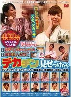 """480 Minutes Special Best Of Edition Fake TV Show Series """"Deceived!"""" See What Happens When We Show Our Cocks To A Miss Campus Beauty Queen And A Beautiful Hostess At A Famous Japanese Inn Oh They're So Cute! Miss Campus Is Blushing So Adorably! See What This Ultra Beautiful Inn Hostess Does! You'll Never Believe What Happens Next! Download"""