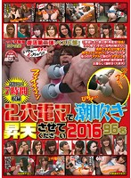 Red Assault Squad Special Variety Show - Revival Part Two! Nothing But The Best! Forced Squirting With A Big Vibrator In Both Holes - Orgasms, Please! 2016 96 Girrls 下載