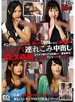 5 Hours 20 Minutes/320-Minute Special! The Streaming Ranking Best Hits Series! He's A Pro At Picking Up Girls, And She's A Super-Class Beauty Who Is Interested In His Huge 18cm Cock, So When He Went Picking Up Girls He Took Her Home For Some Peeping Creampie Sex Video Filming We Got All Peeping Footage Of His Cock Going In And Out Of Her Pussy In All Its Orgasmic Glory! And Now We're Selling It As An Adult Video Download