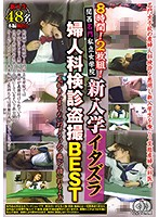 """8 Hours! 2 Discs! A Prestigious Girls' College In Kansai. Secretly Filmed Footage Of New Students Getting Molested During A Gynecological Examination BEST """"You Don't Have Much Hair Down Here? Does It Hurt? I'm Going To Put My Finger Inside You"""" Download"""