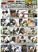 Highlights! 480 Minutes! 8 Hours! 2-Disc Set! Posted By Hide. Outdoor Sex Series. Secretly Filmed Videos Of Student Couples Having Outdoor Sex In A Park. 48 Girls Download