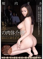 D******eful Body Care  Targeting The Colossal Tits Of A Young Wife Rika Aiuchi 下載