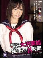 My Only Darling, Mika Osawa - 8 Hour Monopoly Download