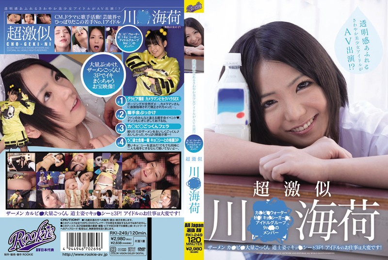 RKI-249 A Beautiful Idol Refreshing and Full of Clarity Appears in an AV!? She Looks so Much Like