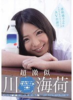 A Beautiful Idol Refreshing and Full of Clarity Appears in an AV!? She Looks so Much Like Umini Kawashima and Drinks a Huge Cup of Cum While Dressed Like a Daoist Threesome! An Idol's Work is so Hard! Download