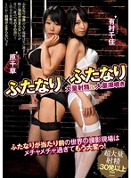 Hermaphrodite x Hermaphrodite Lots of Cum & Lots of Squirting: In a World Where Hermaphrodites Are Normal, The Filming Set Is So Chaotic It's Awful! Chika Arimura Chigusa Hara Download