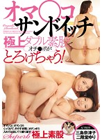 A Pussy Sandwich An Exquisite Double Pussy Grinding Makes Your Cock Melt Like Butter! Natsuko Mishima Yuri Nikaido Download