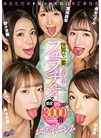 [RKI-507] Experience 3000 Times More Pleasurable Cock-Sucking Ecstasy With The World's Most Pleasant Blowjob At This Dick-Sucking Harlem
