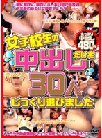 Carefully Selected 30 Person Schoolgirl Creampie Only Collection 下載
