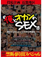 Submitted Content - Kinki Region - SEX With My Mom Download