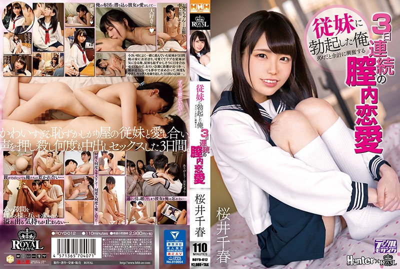 [ROYD-012]I'm Hard For My Stepsister – Knowing That It's Wrong Makes Me Want It More – 3 Days Of Fucking – Chiharu Sakurai