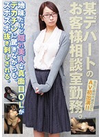 She Works At The Customer Service Center Of A Department Store. She Looks Plain, But This Office Girl Is Hiding A Wild Beauty And A Shocking Love Of Cock - She's Raring To Fuck. Maimi Furuya Download