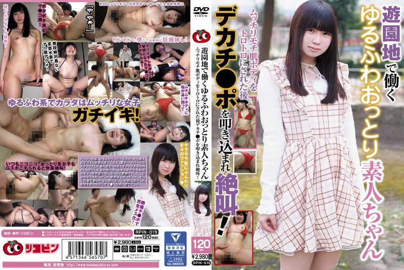 RPIN-019 A Soft And Puffy Amateur Who Works At An Amusement Park After Making Her Voluptuous And