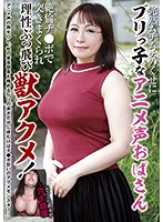 This Old Lady Has A Cutsey Anime Voice But A Fully Ripe And Voluptuous Body And Now She's Getting Pumped With An Orgasmic Cock For Mind-Blowing Animalistic Ecstasy! Download