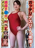 Under Her Suit, She's A Muscular Athlete! A Pro Swimmer Turned Office Lady Goes Crazy For A Nice Cock! Download