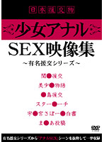Japanese Paid Dating - Barely Legal Anal SEX Footage Collection Download