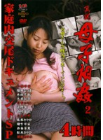 Genuine Creampie Stepmother And Offspring Adultery 2 Family Sex Documentary Special 下載