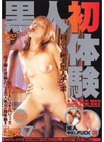 First Experiences With Black Cock 下載