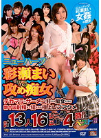 Transsexual Mai Ayase VS Slut on the Attack: Top-class Lesbian Sluts Who Love Cock and Cum Get Fucked to Orgasm Dozens of Times - 13 Person, 4 Hour Best of with over 16 Scenes Download