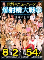 The World Transsexual Explosive Ejaculation War 8 Hours. 54 Transsexuals! The Raging Big Cock Ecstasy of Being Fucked, Massive Cum Loads!! Download