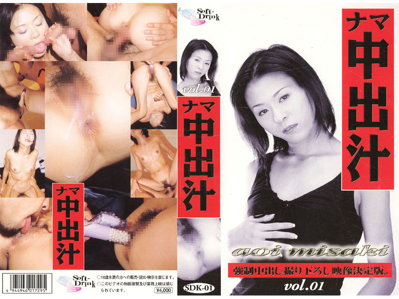 SDK-001 popjav Fill Her UP vol. 01