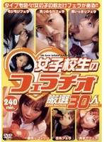 Schoolgirls Giving Blowjobs - 30 Person Careful Selection 下載