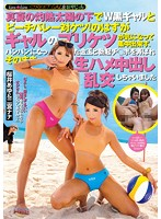 Kira Kira STREET GAL & Dirty Old Men - Twin Gals Under The Red-Hot Summer Sun - Beach Volleyball Versus Fine Booty! I Tried To Play But The Sight Of Their Tight Asses Kept Distracting Me - They Teased My Throbbing Cock Until I Gave Them Raw Fucking Creampies In An Orgy. 下載