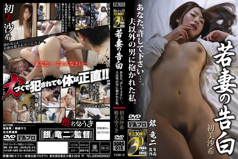SGRS-015 japanese porn streaming Saki Hatsumi Yuki Shiina Confessions Of A Young Wife – Forgive Me Darling… I Got Fucked By Another Man. Saki Hatsumi  Yu