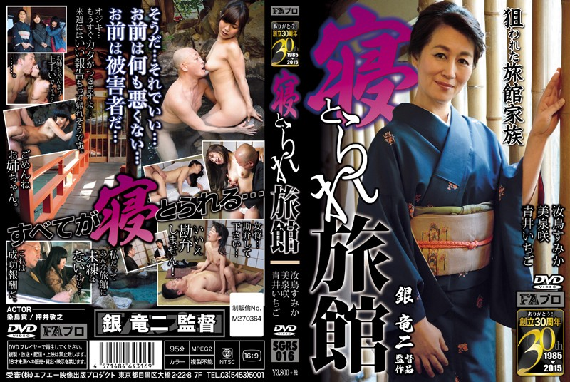 SGRS-016 Hot Jav Cuckold Hotel: The Inn Family Falls Prey