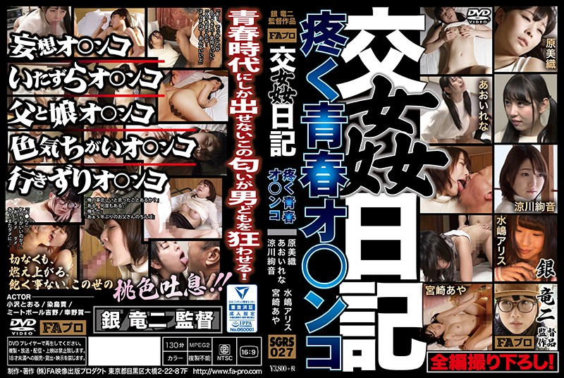 SGRS-027 japanese av A Sexual Diary Her Young Throbbing Pussy