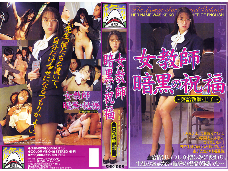 SHK-003 jav free online Female Teacher – Blessing Of Darkness
