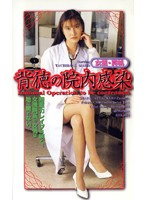 Female Doctor Maho - Disgraceful Hospital Infection Download