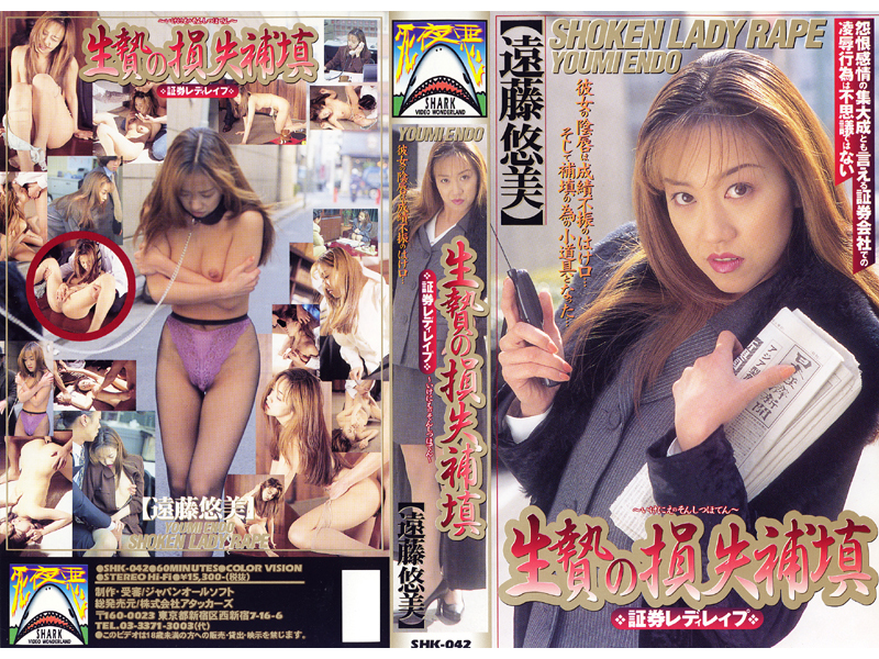 SHK-042 Reparations for Sacrifice - Rape of a Lady Broker - Yumi Endo, Threesome / Foursome, Reluctant, Pantyhose, Office Lady, Featured Actress