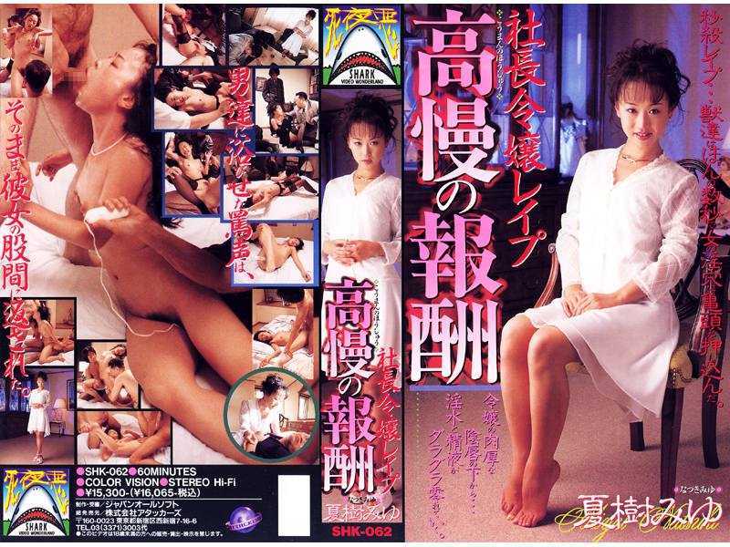 SHK-062 The Rape Of A Young Lady CEO - The Reward For Arrogance - Vibrator, Reluctant, Princess & Mademoiselle, Lingerie, Featured Actress